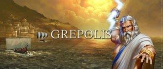 Обзор Grepolis, почувствуй в атмосферу Древней Греции