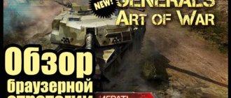 Обзор Generals: art of war, военная браузерная стратегия