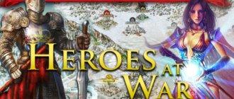 Обзор Heroes at war, обзор онлайн игры, отзывы
