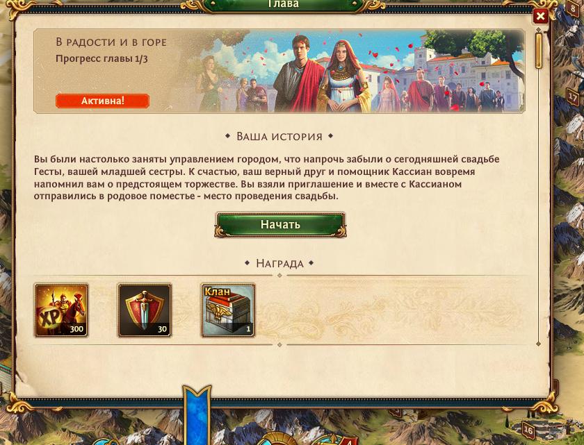 Обзор игры «Total battle»