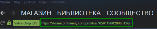 Как узнать STEAM ID в CS:GO