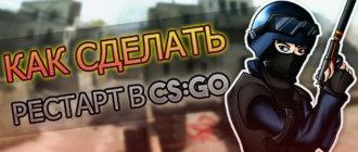 Как сделать рестарт в CS GO, как перезапустить матч в кс го