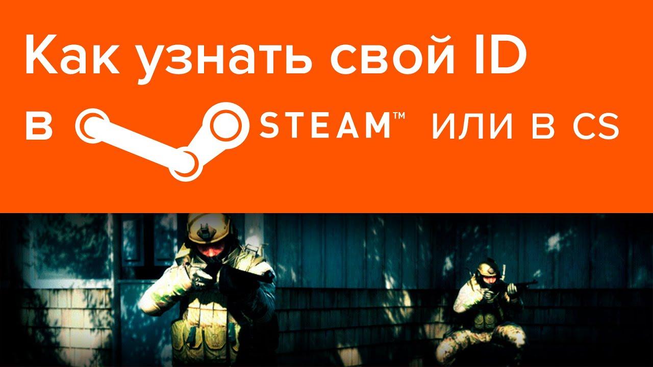 Как узнать STEAM ID в CS GO, как посмотреть стим айди в кс го