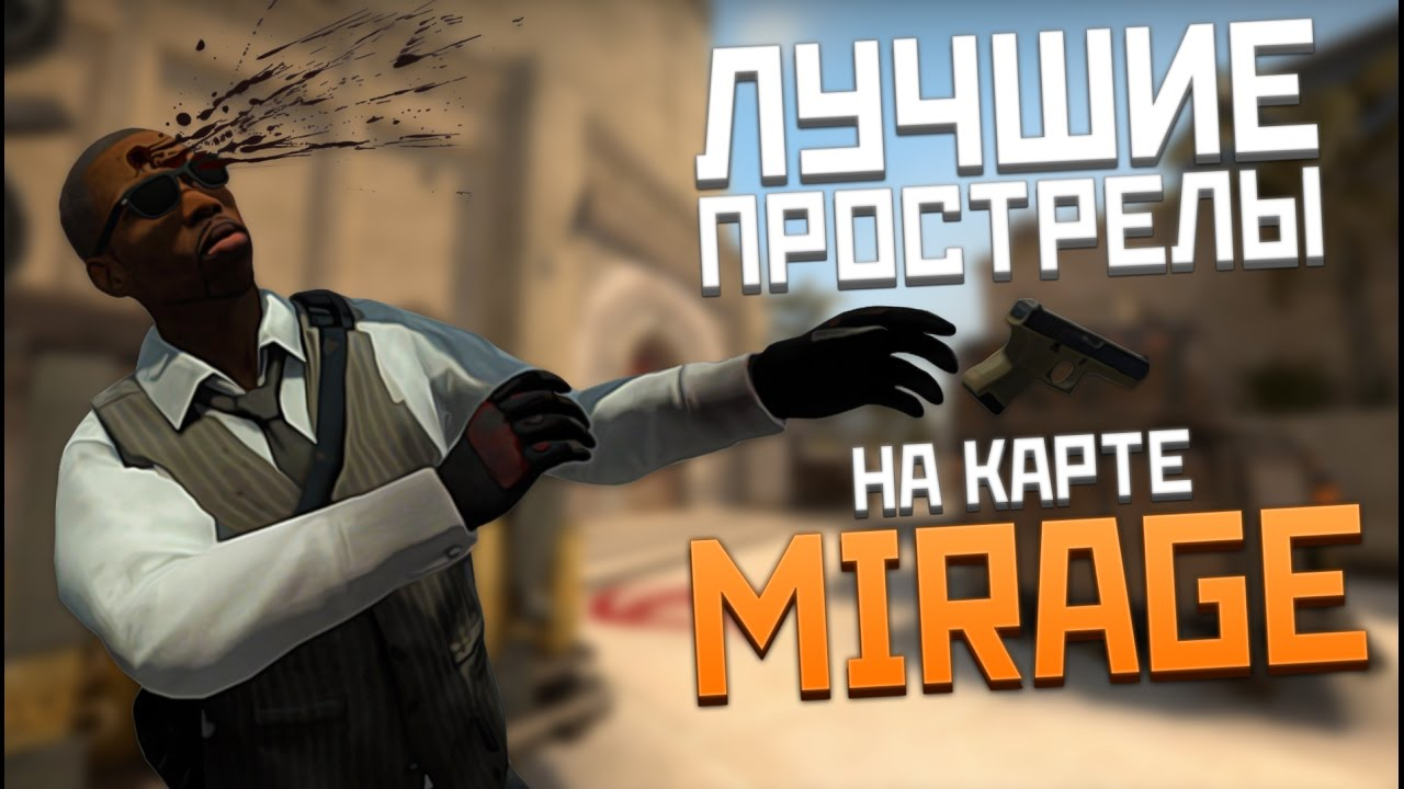 Прострелы на карте Mirage CS GO