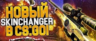Как установить Skin Changer CS:GO, как пользоваться скин чейнджером в кс го