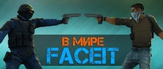 Как создать турнир на Faceit CS GO