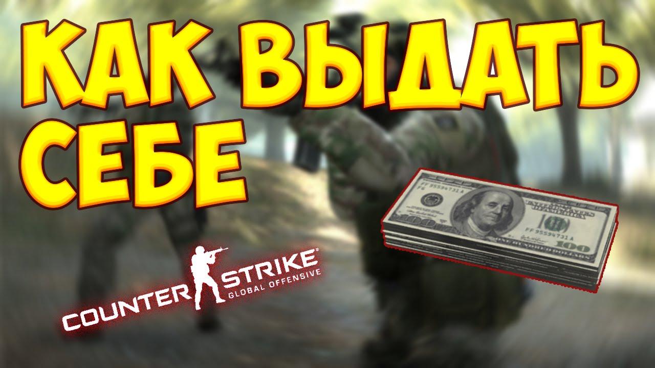 Как сделать бесконечный деньги в CS GO