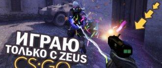 Как играть с зевсом в CS GO (Zeus Guide)