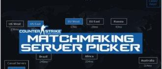Выбор сервера для матчмейкинга CS GO