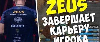Данил Na`Vi Zeus Тесленко - прощай легенда, прощай эпоха
