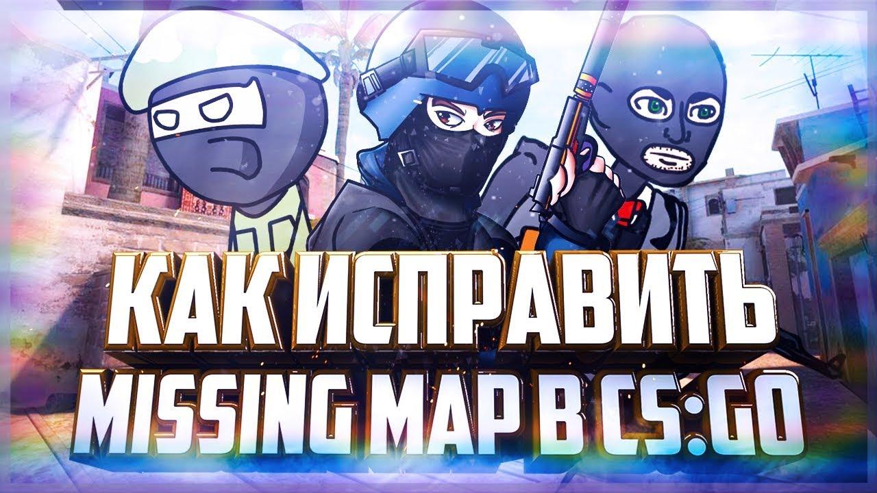 Как исправить ошибку missing map в CS GO