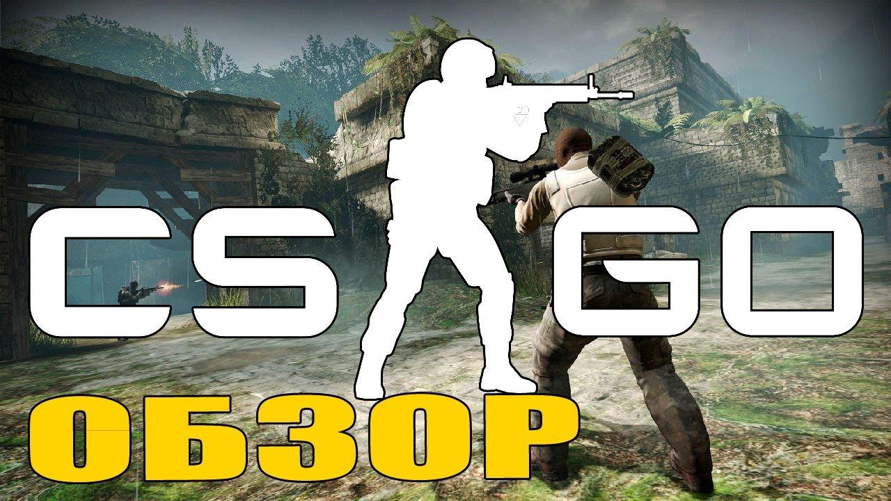 Обзор игры Counter-Strike: Global Offensive: описание геймплея и особенности CS GO