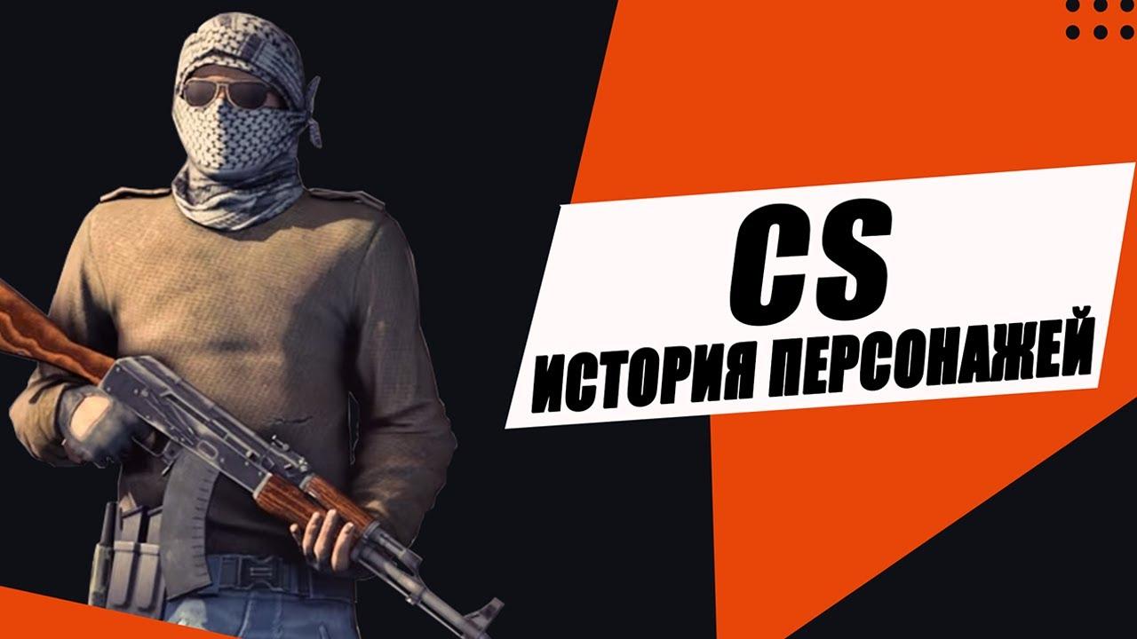 Террористы в CS GO, за кого мы играем в кс го