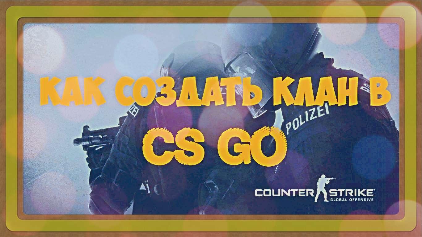Как создать клан в CS GO