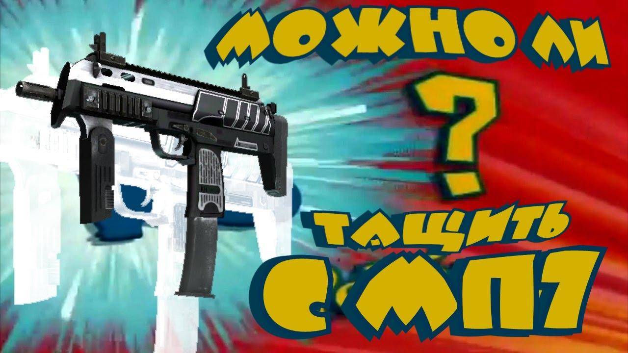 Как стрелять с MP7 в CS GO