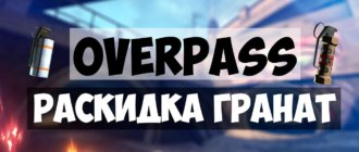 Раскидка гранат на карте Overpass в CS GO