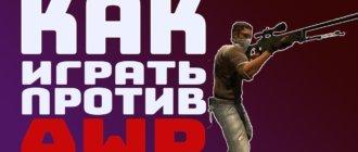 Как играть против AWP в CS:GO, как не умерить от авапера в кс го