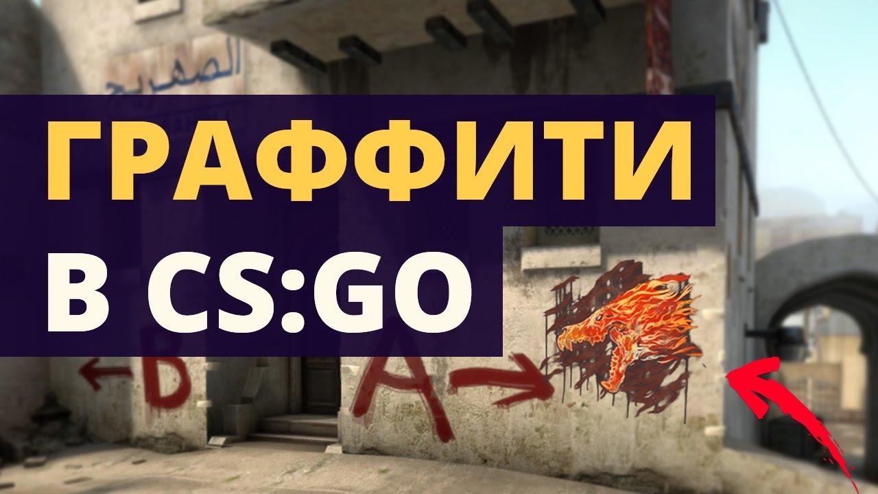 Как получить граффити в CS:GO, как рисовать граффити в кс го