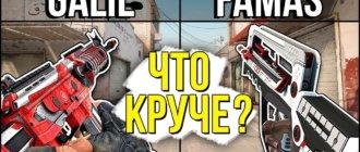 FAMAS vs Galil AR СS GO, что лучше Фамас или Галил