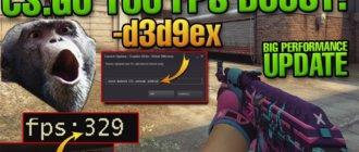 Как включить и отключить D3D9EX в CS GO