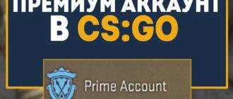 Как получить прайм статус в CS:GO, PRIME все способы получения в кс го