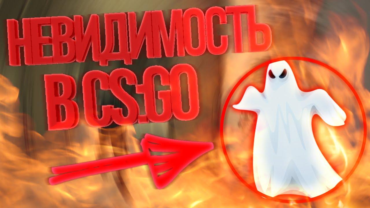 Как включить невидимку в CS GO через консоль