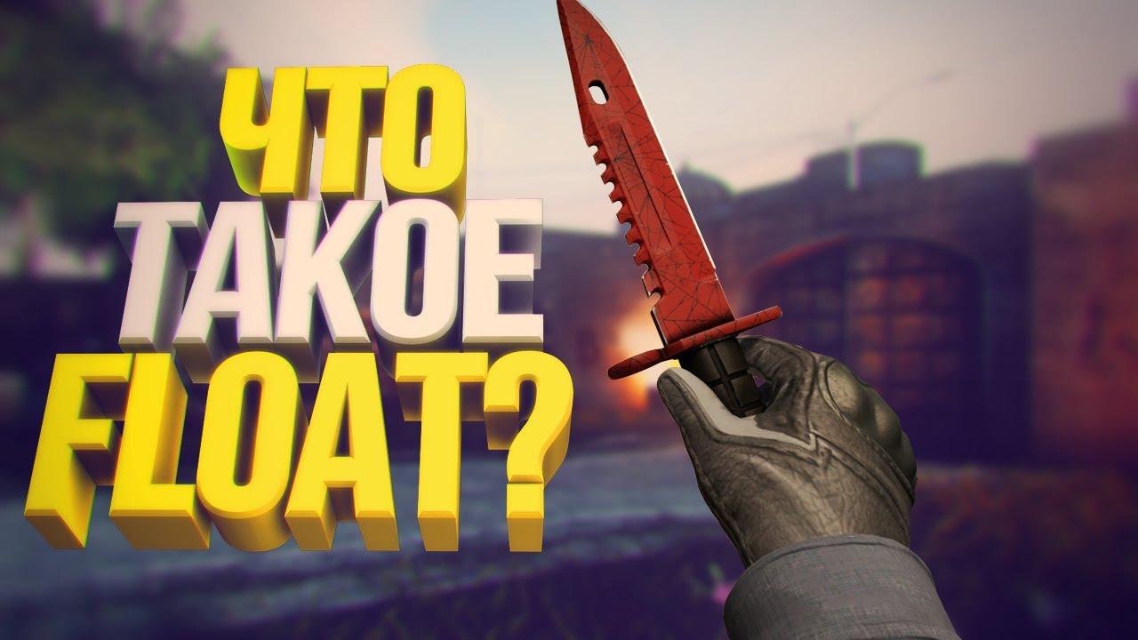 Как посмотреть флот оружия в CS GO