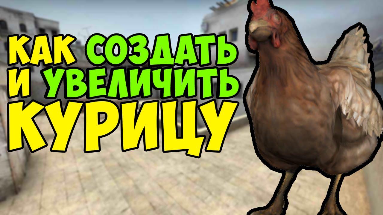 Как стать курицей в CS GO