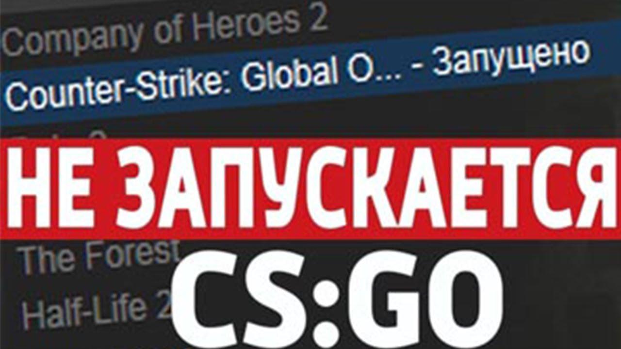 Что делать если CS GO не запускается