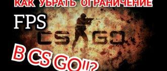 Как убрать ограничение FPS в CS GO