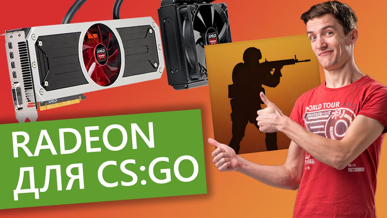 Настройка AMD Radeon для CS GO