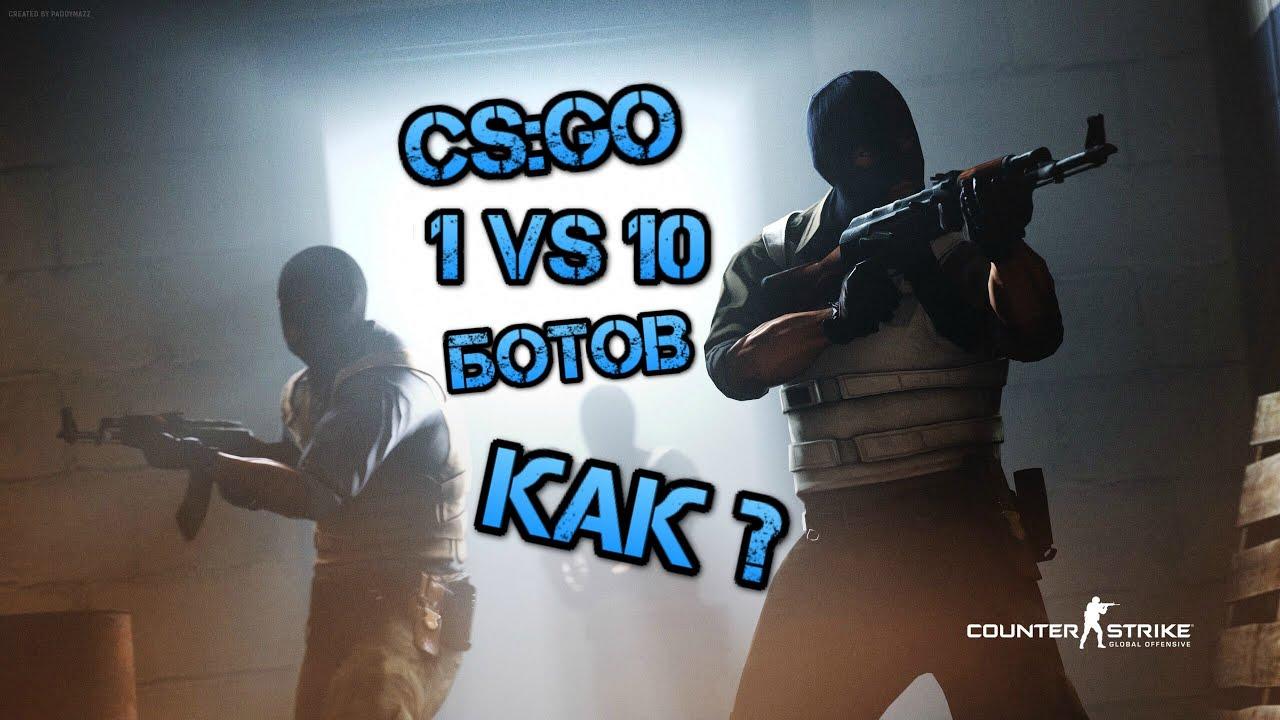 Как играть одному против 10 ботов в CS GO