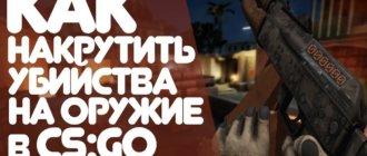Как накрутить StatTrak™ оружия в CS GO