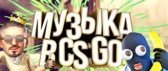 Как включить проигрывание своей музыки в CS GO