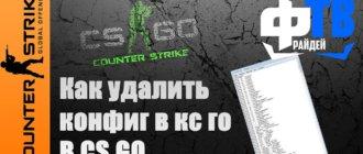Как полностью удалить конфиг в CS GO