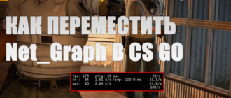 Как уменьшить размер net_graph (нетграф) в CS GO