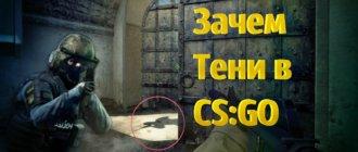 Как полностью убрать тени в CS GO