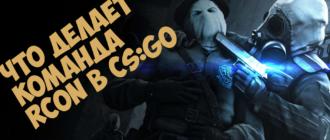 Что делает команда RCON в CS GO