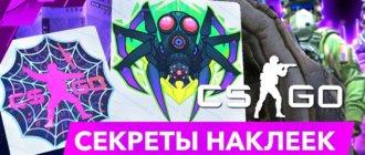 Секреты и пасхалки наклеек «Расколотой сети» в CS GO