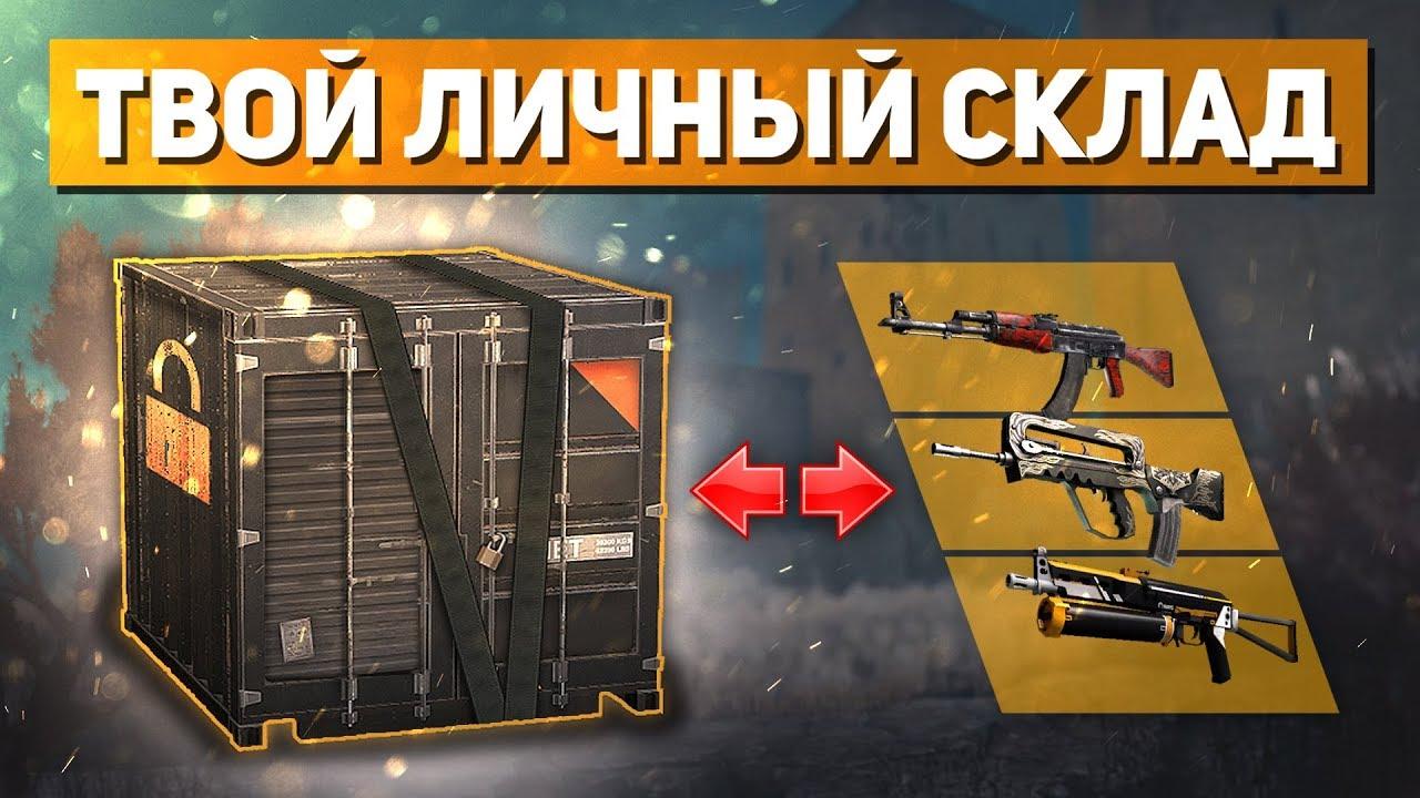 Все о Storage Unit (Хранилище предметов) в CS GO