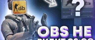 Как захватить CS GO в OBS, ОБС не видит кс го