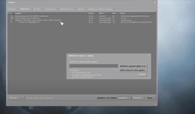как добавить сервер в кс го