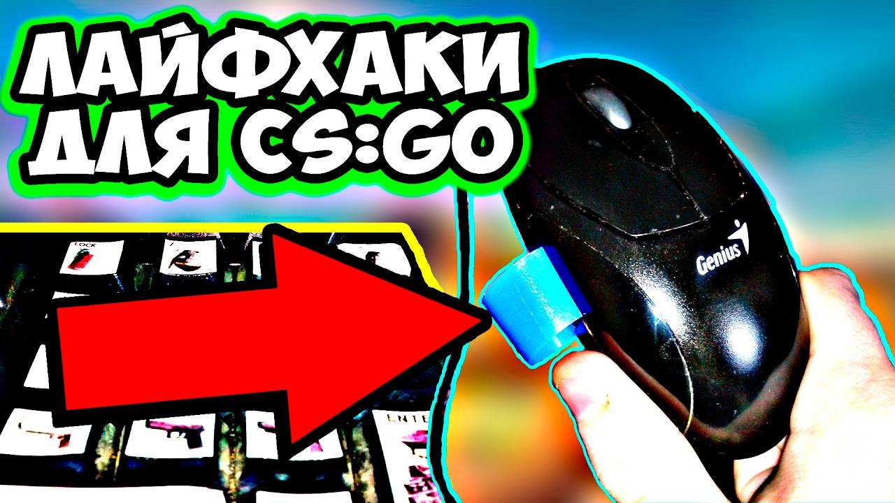 Как забиндить кнопки на мыши для CS GO