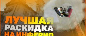 Раскидка гранат на карте inferno в CS GO