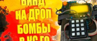 Как забиндить быстрый дроп бомбы в CS:GO