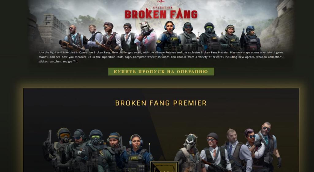 операции Broken Fang