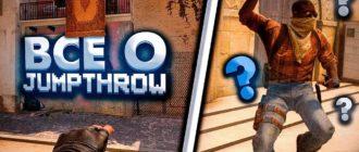 Как забиндить Jumpthrow в CS GO