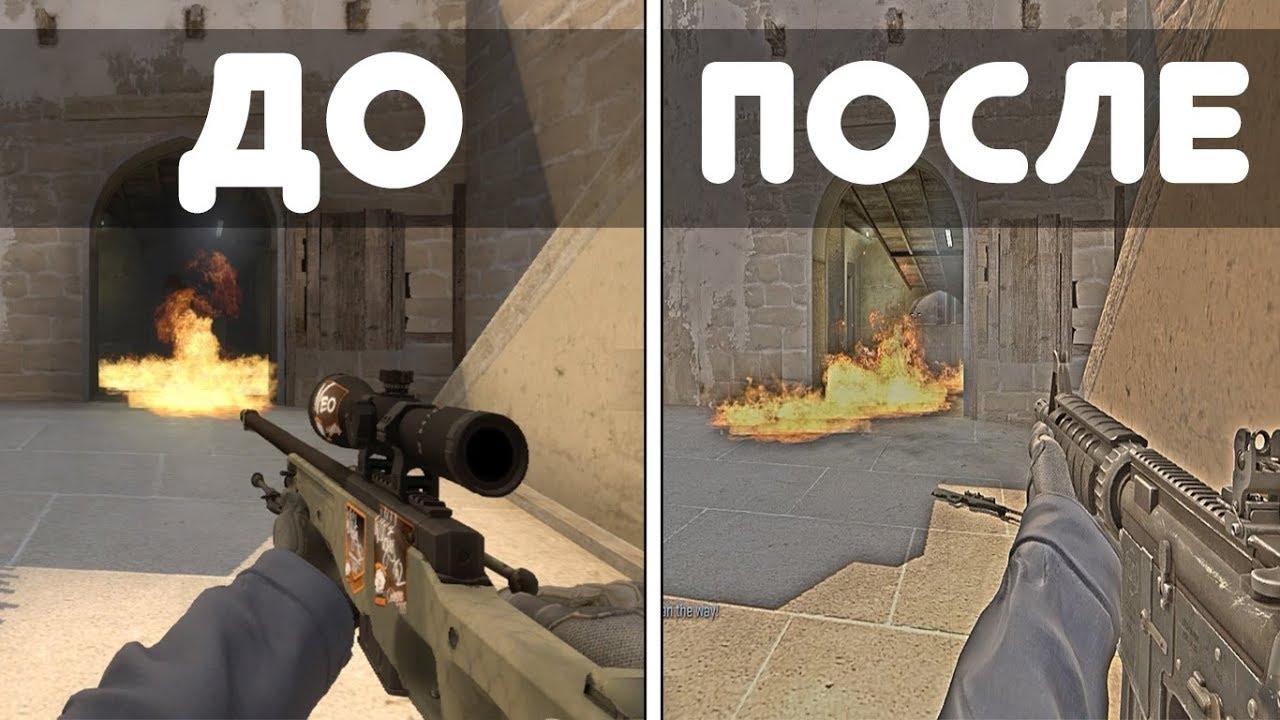 Как видеть через молотов в CS GO