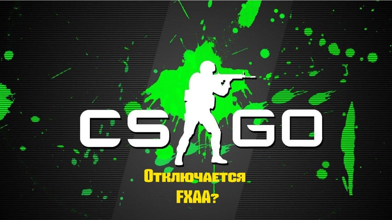 Почему не включается сглаживание fxaa в CS GO