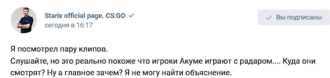 Akuma спалились с читами против Na`Vi и VP